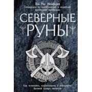 Северные руны. Как понимать, использовать и толковать древний оракул викингов. Пол Рис Монфорт