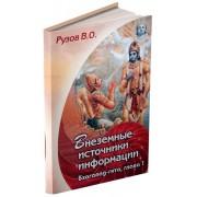 Внеземные источники информации. Бхагавад-Гита, глава 1 — Рузов Вячеслав