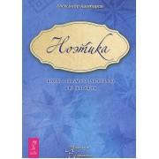Ноэтика. Беседы о разумной, счастливой и вечной жизни. Александр Аватаров