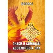 Знаки и символы абсолютных сил. Феникс