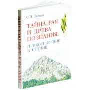 Тайна Рая и Древа познания. Зайцев Сергей