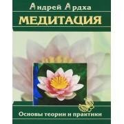 Медитация. Основы теории и практики. Ардха Андрей