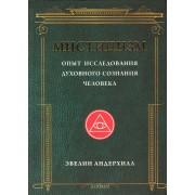 Мистицизм: опыт исследования духовного сознания человека. Андерхил Эвелин