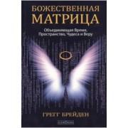 Божественная матрица объединяющая Время, Пространство, Чудеса и Веру. Брейден Грегг