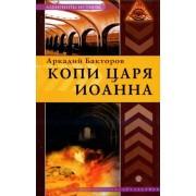 Копи царя Иоанна. Бакторов Аркадий — Тайны подземной Москвы, о которой молчат СМИ