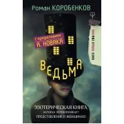 Ведьма. Коробенков Роман — Эзотерическая книга, которая переворачивает представление о женщинах!
