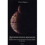 Древняя книга времени. Утраченные коды времени племени Майя. 90 раскладов. Часть 3 — Моррель Томас