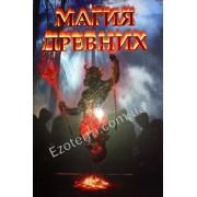 Магия Древних — Фрэзер Джеймс Джордж, Бронислав Малиновский