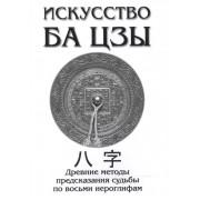 Искусство Ба Цзы —  Ключников А.