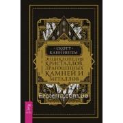 Энциклопедия кристаллов, драгоценных камней и металлов — Каннингем Скотт