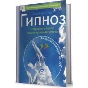 Гипноз. Подсознательное моделирование успеха+DVD. Ангелина Шам