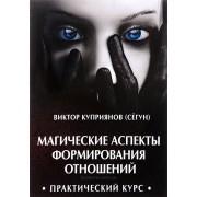 Магические аспекты формирования отношений. Практический курс —  Куприянов Виктор (Сёгун)