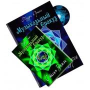 Музыкальный Оракул. Набор 2 книги   диски — Оушен Тедди