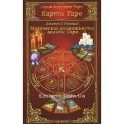 Карты Таро. Магические возможности колоды Таро — Невский Дмитрий