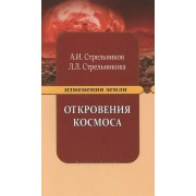 Откровения Космоса — Стрельникова Л.Л., Стрельников А.И.