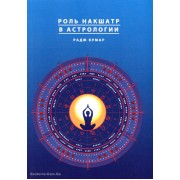 Роль накшатр в астрологии — Кумар Радж