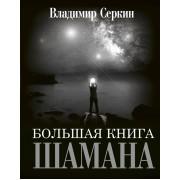 Большая книга Шамана — Серкин В.