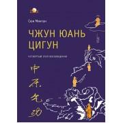Чжун Юань Цигун: Третий этап восхождения. Сюи Минтан