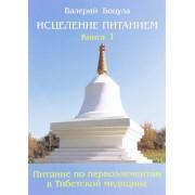 Исцеление питанием. 1: Питание по первоэлементам в тибетской медицине. Боцула Валерий