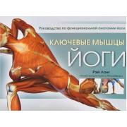 Ключевые мышцы йоги. Р.Лонг
