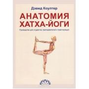Анатомия Хатха-йоги. Руководство для студентов, преподавателей и практикующих. Дэвид Коултер
