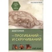 Анатомия прогибаний и скручиваний. Р.Лонг