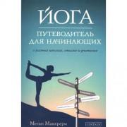 Йога: Путеводитель для начинающих. О разных школах, стилях и учителях. М.Маккрери