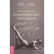 Введение в йога-терапию. Оздоровление методами йоги и аюрведы. Н.Прокунин, Е.Прокунина
