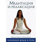 Медитация и релаксация. Гармония души и тела. Мариоль Ренссен