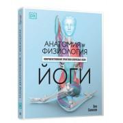 Анатомия и физиология йоги: совершенствование практики ключевых асан. Свенсон Э.