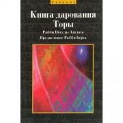 Книга дарования Торы. Ашлаг Йегуда Алеви