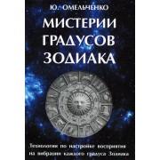 Мистерии градусов зодиака. Технологии по настройке восприятия на вибрации каждого градуса зодиака — Юрий Омельченко