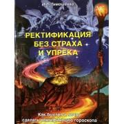 Ректификация без страха и упрёка. Тимошенко Ирина