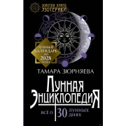 Лунная энциклопедия. Тамара Зюрняева — Всё о 30 лунных днях. Лунный календарь до 2028 года