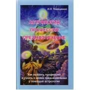 Астрология, профессия, предназначение. Тимошенко Ирина — Как выбрать профессию и узнать о своем предназначении с помощью астрологии