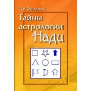 Тайны астрологии Нади. Сундарам