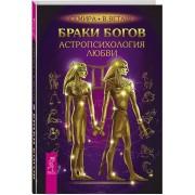 Браки богов. Астропсихология любви. Веташ Виталий и Семира
