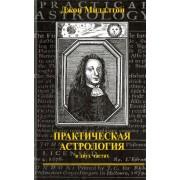 Практическая астрология. Миддлтон Джон