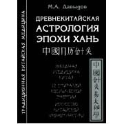 Древнекитайская астрология эпохи Хань. Давыдов