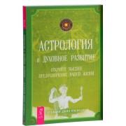 Астрология и духовное развитие. Клемент Стефани Джин