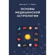 Основы медицинской астрологии. Доктор Чарак