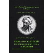 Книга наставлений по основам искусства астрологии. Бируни