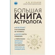 Большая книга астролога. Кульков А.М.