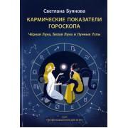 Кармические показатели гороскопа. Буянова Светлана