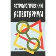 Астрологический аспектариум. Айч Александр