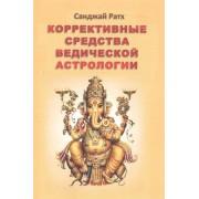 Коррективные средства Ведической астрологии. Санджай Ратх — Как изменить гороскоп при помощи мантр, камней и коррективных средств