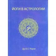 Йоги в астрологии. Др. К.С.Чарак
