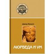 Астрология провидцев. Фроули Давид