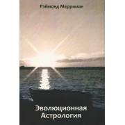 Эволюционная астрология. Мерриман Рэймонд