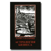Астрология Бизнеса. Назарова Лариса